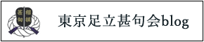 東京足立相撲甚句会ブログ
