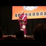 全日本相撲甚句協会第17回発表会