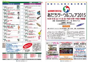 あだちサークルフェア2015パンフレット